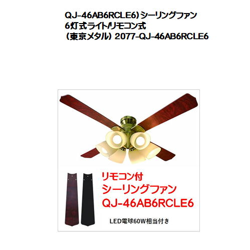 QJ-46AB6RCLE6)シーリングファン 6灯式ライト/リモコン式(東京メタル)