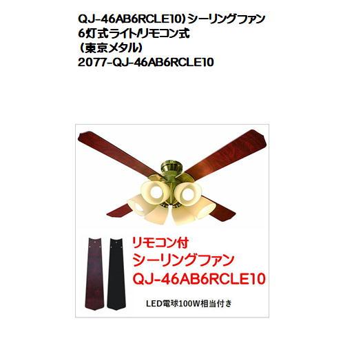 QJ-46AB6RCLE10)シーリングファン 6灯式ライト/リモコン式(東京メタル)