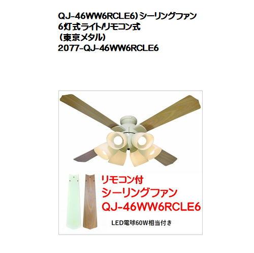 QJ-46WW6RCLE6)シーリングファン 6灯式ライト/リモコン式(東京メタル)
