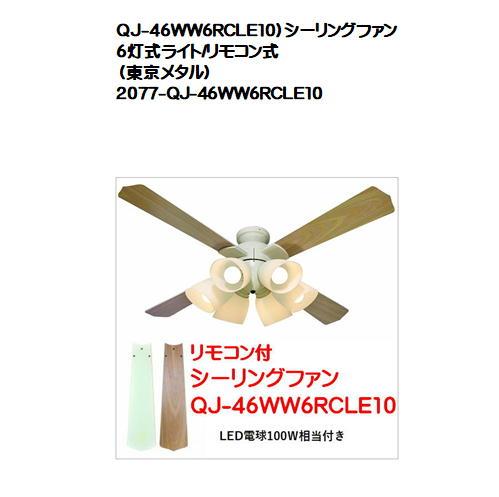 QJ-46WW6RCLE10)シーリングファン 6灯式ライト/リモコン式(東京メタル)