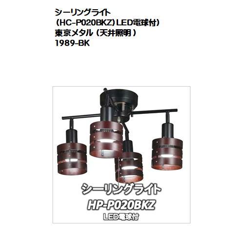 シーリングライト(HC-P020BKZ)LED電球付)東京メタル (天井照明 )4灯共に角度調整可