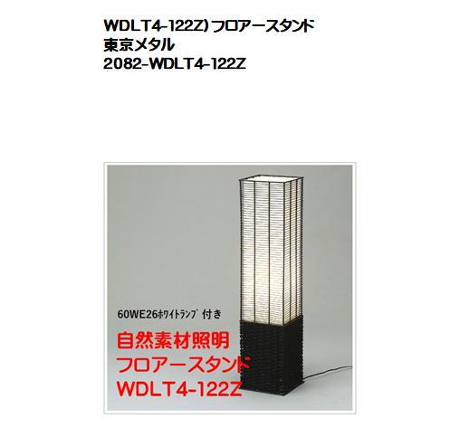 WDLT4-122Z)フロアースタンド東京メタル