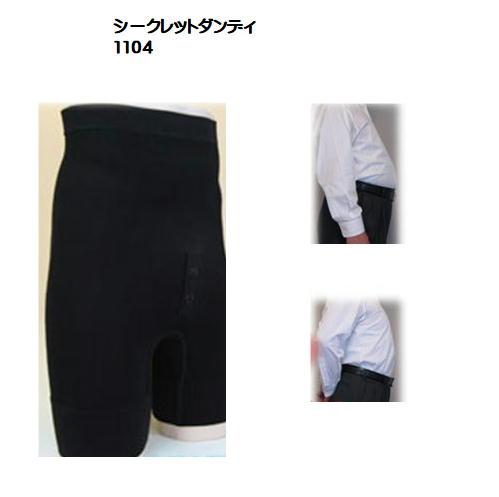 田口式健康スリムパンツシークレットダンディ(3枚組)