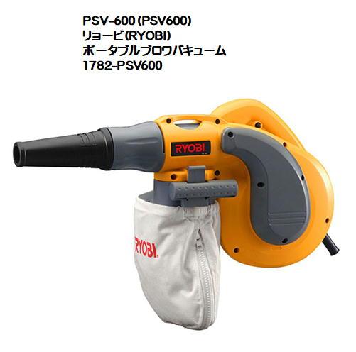 PSV-600(PSV600)リョービ(RYOBI) ポータブルブロワバキューム