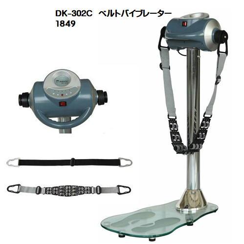 DK-302C ベルトバイブレーター(DAIKOU)ダイコウ(大広)