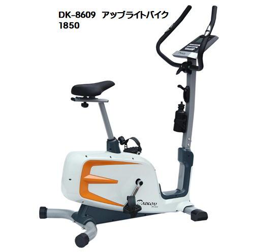 DK-8609 アップライトバイク(DAIKOU)ダイコウ(大広)