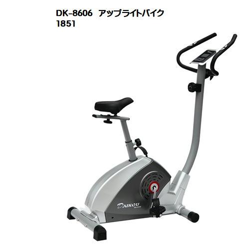 DK-8606 アップライトバイク(DAIKOU)ダイコウ(大広)