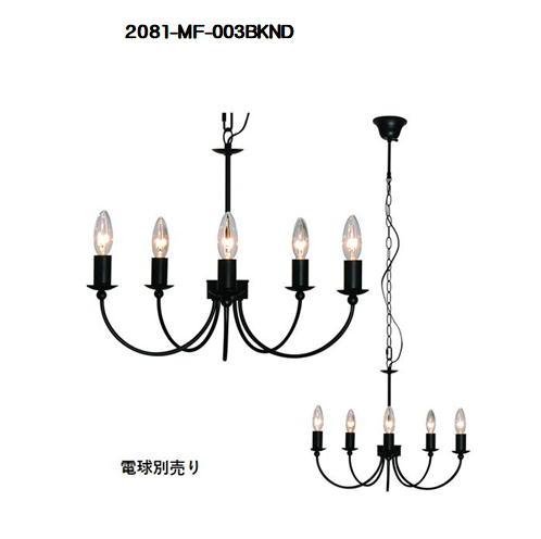MF-003BKND)シャンデリア(電球別売)東京メタル