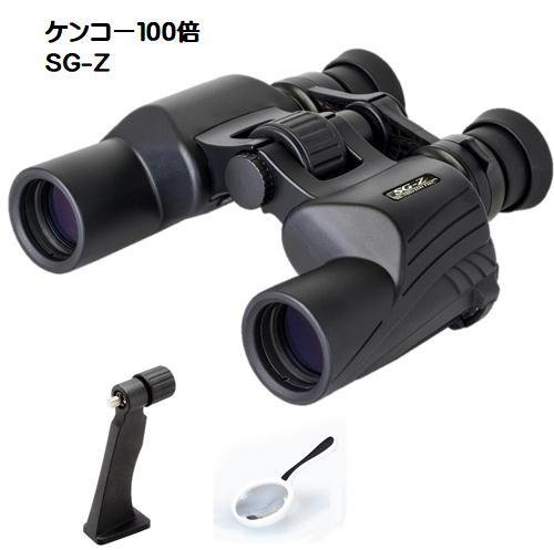 高性能100倍双眼鏡セット(SG-Z)ケンコー・トキナーKenko)三脚取り付けホルダー&ルーペ付