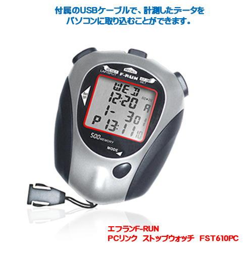 FST610PC)PCリンク・プロ仕様(エフラン)F-RUN ストップウォッチ