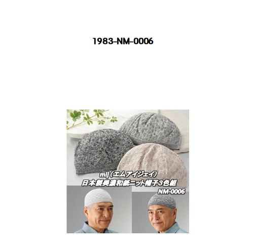 NM-0006)MIJ(エムアイジェイ)日本製美濃和紙ニット帽子3色組