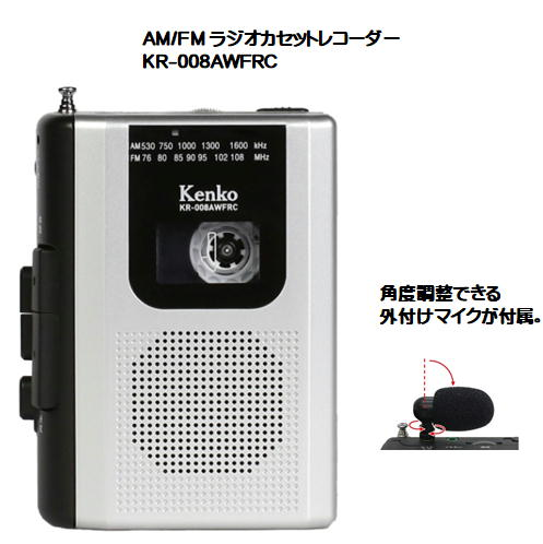 KR-008AWFRC)<BR>AM/FM ラジオカセットレコーダー<BR>ケンコートキナー(KENKO TOKINA)