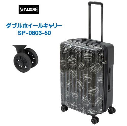 SP-0803-60)64L(71L)SPALDING スポルディング キャリーケースダブルホイールキャリー60(8輪) スーツケース(3日間用)