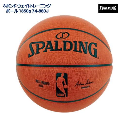 74-880J)3ポンド <BR>ウェイトトレーニングボール 1350g<BR>バスケット<BR>[SPALDING]スポルディング