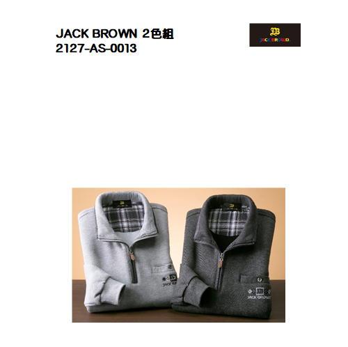 AS-0013)JACK BROWN)ジャック ブラウン)裏起毛ハーフジップトレーナー2色組