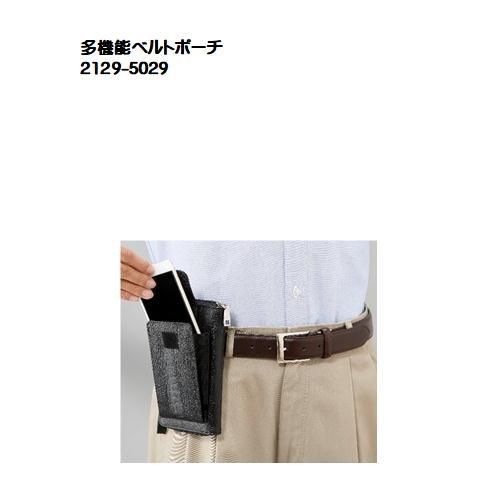 5029)オーストリッチレッグ多機能ベルトポーチ