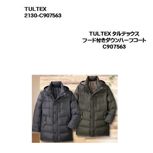 C907563)TULTEX(タルテックス)フード付きダウンハーフコート