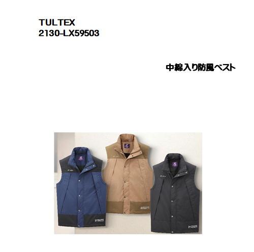 LX59503)TULTEX(タルテックス)中綿入り防風ベスト