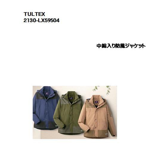LX59504)TULTEX(タルテックス)中綿入り防風ジャケット