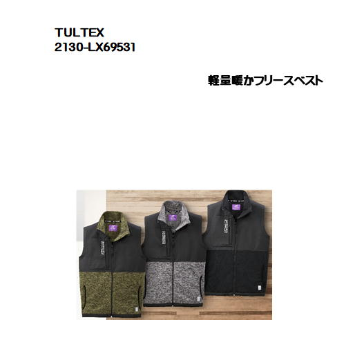 LX69531)TULTEX(タルテックス)軽量暖かフリースベスト