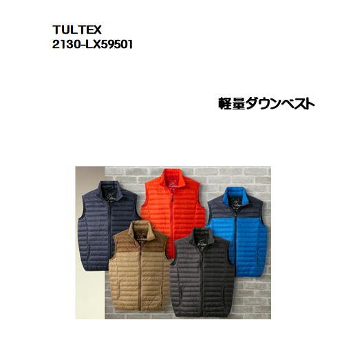 LX59501)TULTEX(タルテックス)軽量ダウンベスト