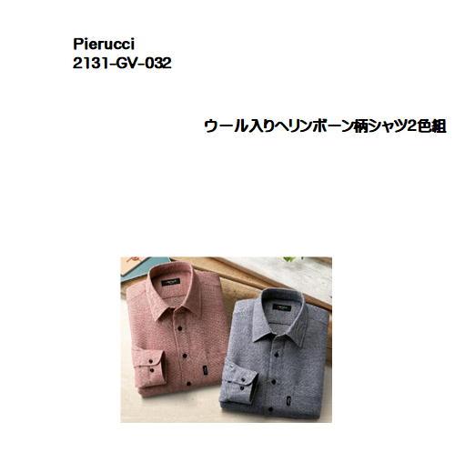 GV-032)Pierucci(ピエルッチ)ウール入りヘリンボーン柄シャツ2色組