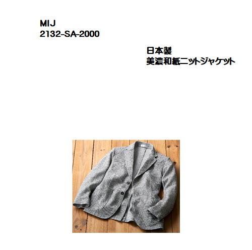 SA-2000)MIJ(エムアイジェイ)美濃和紙ニットジャケット