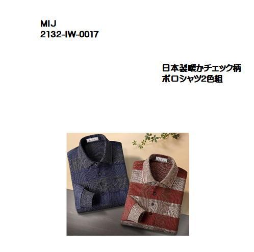 IW-0017)MIJ(エムアイジェイ)日本製暖かチェック柄ポロシャツ2色組