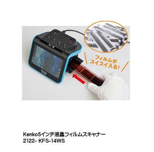 KFS-14WS 5インチ液晶フィルムスキャナーKenkoケンコー・トキナー(ネガスキャナー)