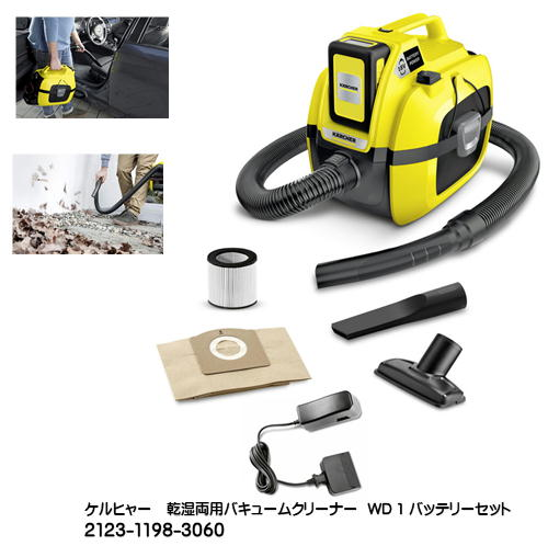 WD 1 バッテリーセット)ケルヒャー KARCHER(1.198-306.0)乾湿両用バキュームクリーナー