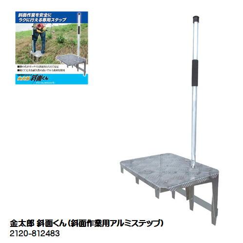 金太郎 斜面くん(斜面作業用アルミステップ)(812483)