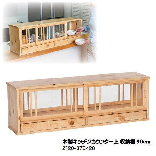 90cm)木製キッチンカウンター上 収納棚870428