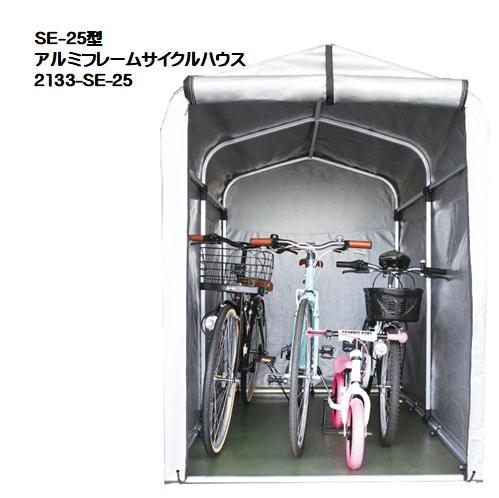 SE-25型(自転車3~4台用)アルミフレームサイクルハウス