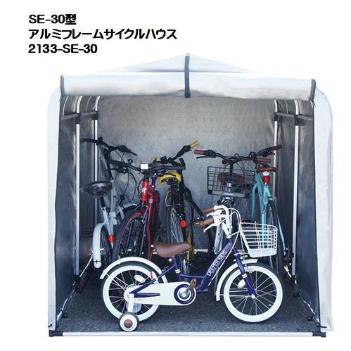 SE-30型(自転車4~5台用)アルミフレームサイクルハウス