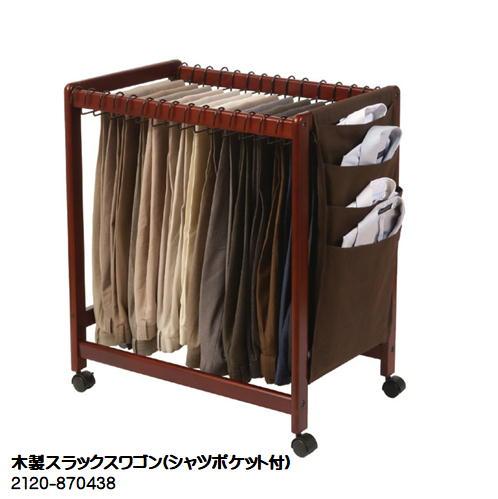 木製スラックスワゴン(シャツポケット付)870438
