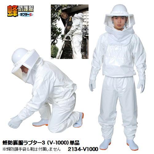 蜂防護服 ラプター3 V-1000手袋&長靴なし