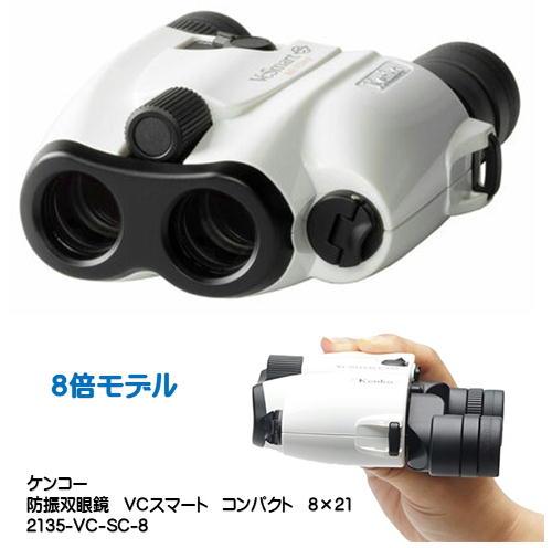 100%品質 防振双眼鏡 VCスマート コンパクト8倍(8×21)ケンコートキナー(Kenko Tokina), 群馬町 025156c3
