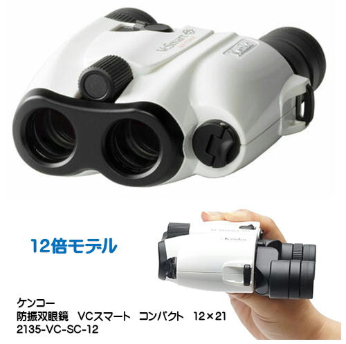 防振双眼鏡 VCスマート コンパクト12倍(12×21)ケンコートキナー(Kenko Tokina)
