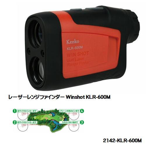 KLR-600M レーザーレンジファインダーWinshot 距離を測れるゴルフ用レーザー距離計Kenkoケンコー 結婚祝い 商品