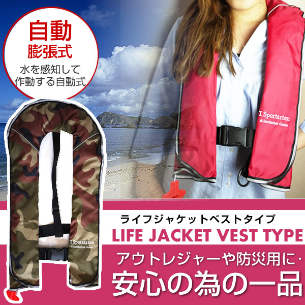 ★ I sportarten trust! Rakuten ranking # 1 exclusive!  Jan 3 日ぴ I pettanko is that goods received with our performers! Automatic inflatable life-jacket weight 150 kg for!