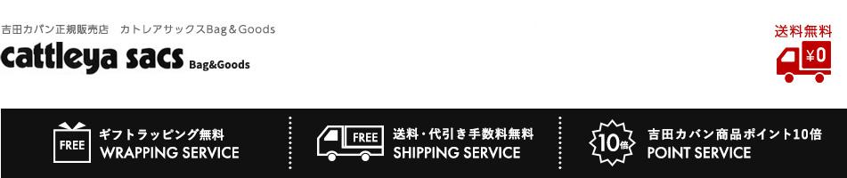 カトレアサックスBag&Goods:吉田カバン正規取扱店 カトレアサックスBag&Goods バッグ・財布の専門店