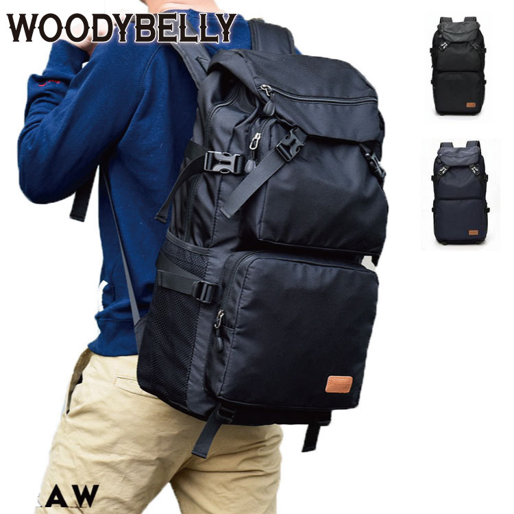 [送料無料]WOODYBELLY リュック メンズ 大型のリュックサックは大容量かつ軽量(軽い)で1泊旅行鞄や通学 通勤カバン ビジネスバッグ レディースにも人気 ノートpcやA4・B5サイズも入る大きいサイズのバックパック アウトドアやスポーツ用に