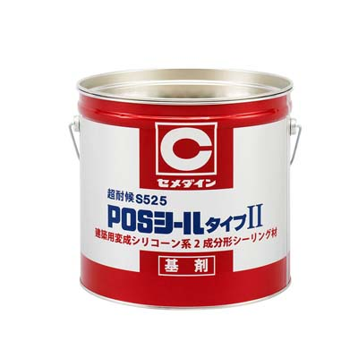 【全12色】セメダイン POSシールタイプII超耐候S525 4L×2缶 + カラーマスター 160g×2袋 セット