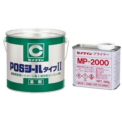 【全12色】セメダイン POSシールタイプII 4L×2缶+カラーマスター 160g×2袋 +プライマー(MP-2000)セット