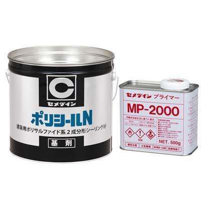 【全12色】セメダイン ポリサルファイド ポリシールN 4L×2缶+カラーマスター 160g×2袋 +プライマー(MP-2000)セット