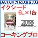 【全185色】オートンイクシード 6L×1缶 刷毛プライマー付