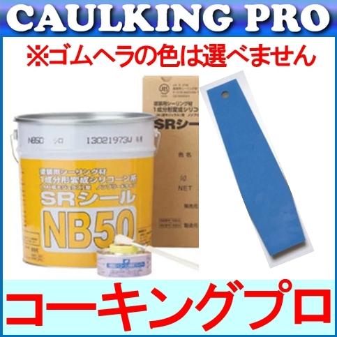 コニシボンド SRシール NB50 6L(刷毛・プライマー付)2缶 + 職人のゴムヘラ仕上げ用2本セット(※ヘラの色は選べません)