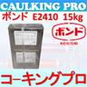 エポキシ   コニシボンド E2410 15kg