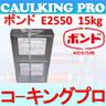 エポキシ E2550 | コニシボンド E2550 15kg 15kg S S・W・W, はたち健康ライフ研究所:18720f85 --- sunward.msk.ru