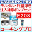 エポキシ | コニシボンド E208 3kg S・W + モルタル・外壁浮き注入補修ポンプ(CG-300×1台) + 専用テーパーノズル(5φ×79mm×1本) + エアーダスター(1本) セット